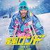 Shippu Rondo 疾風ロンド Full Movie HDRip Download