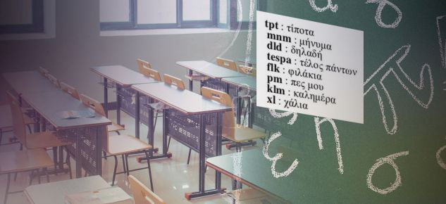 SOS ! ALERT ! Πόσο επηρεάζουν τα greeklish τον τρόπο γραφής των μαθητών;