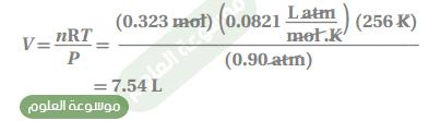 احسب حجم mol 0.323 من غاز ما عند درجة حرارة K 256 وضغط جوي مقداره atm 0.90