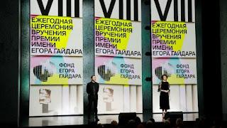 Церемония оглашения и награждения победителей