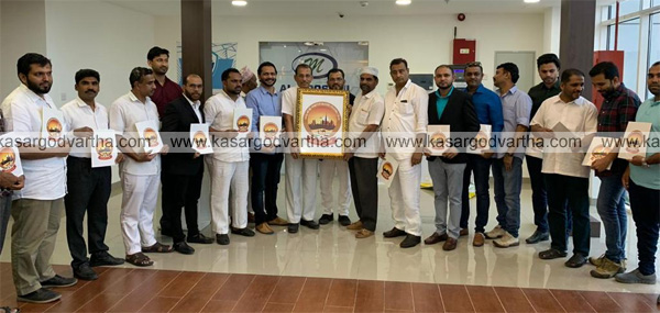 UAE-Kalanad Mahal Sangamam, Arebian Muttathu, Logo released
