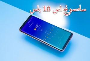 تسريبات شكل سامسونج اس 10 بلس Samsung Galaxy الجديد بمميزات رهيبة