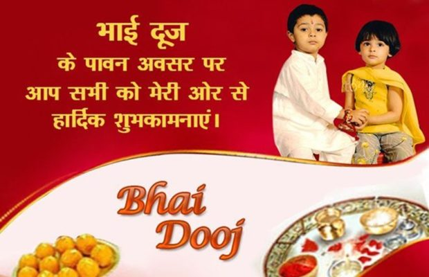 Happy Bhai Dooj Wishes 2017: Bhai Dooj Shayari With Pictues Cards