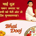 Happy Bhai Dooj Wishes 2017: Bhai Dooj Shayari With Pictues Cards {Festivals Cards}
