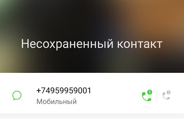 +74952521190 чей это номер и кто звонил