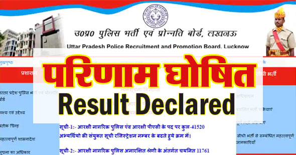 up police constable recruitment result declared