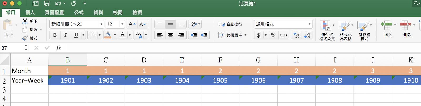 [Excel]年份週數換算成月份