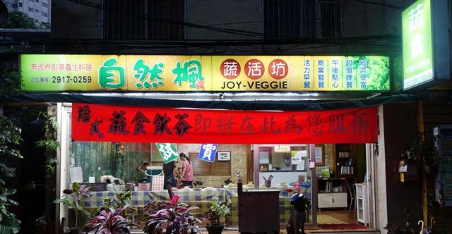 自然楓港式蔬食飲茶~新店捷運七張站素食