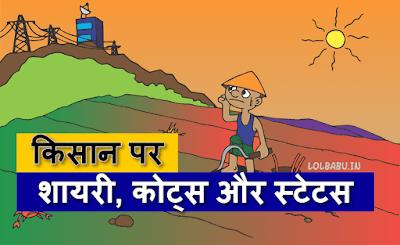 Farmers Shayari, Quotes and Status