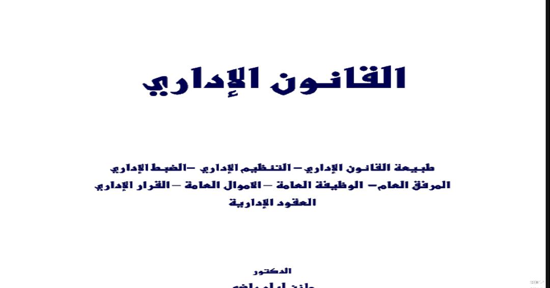 الوجيز في صياغة العقود pdf