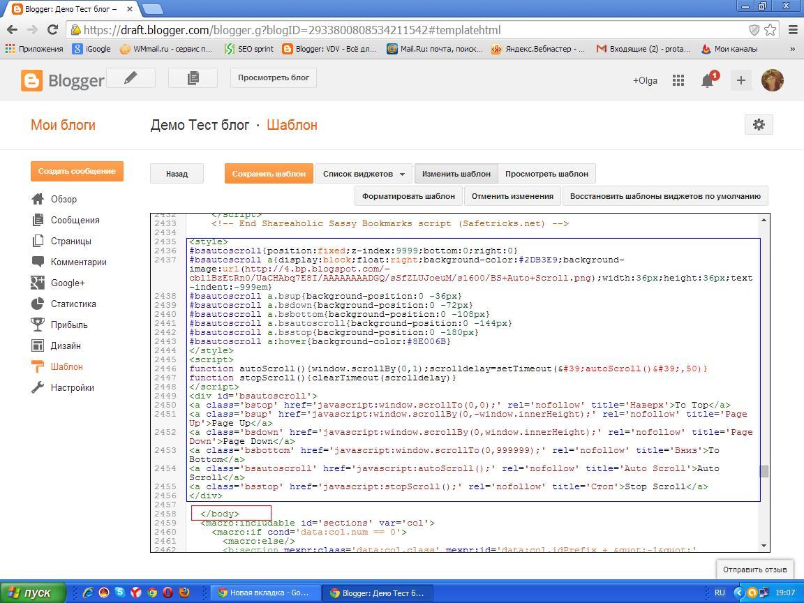 Как и где найти в шаблоне закрывающий тэг </body> и вставить код виджета