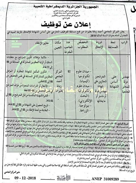 اعلان عن توظيف في المركز الجامعي احمد زبانة -- ديسمبر 2018