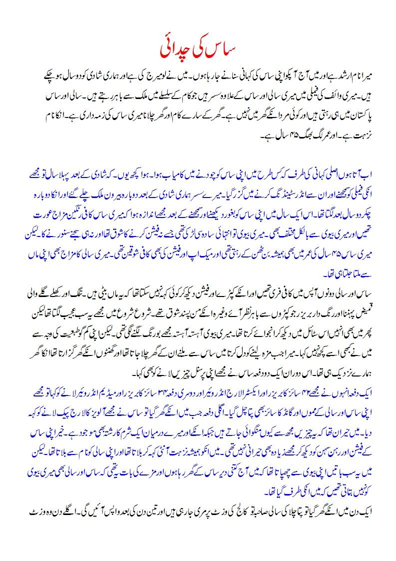 Incest urdu stories
