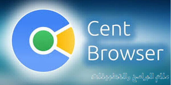 تحميل متصفح Cent Browser
