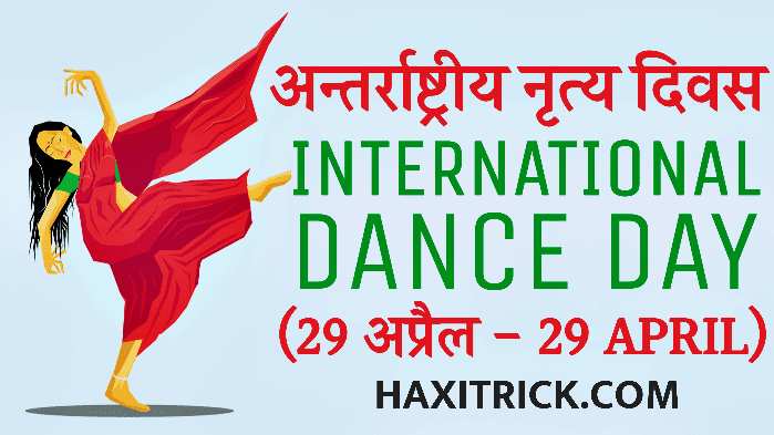 International Dance Day 29 April 2020 All Information In Hindi