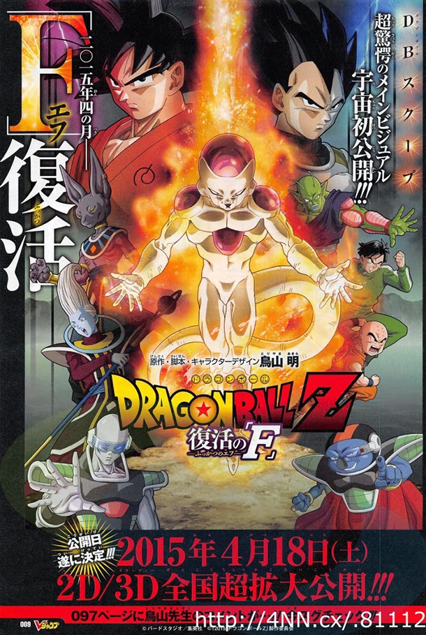 sorbet tamura battle of gods manga serie anime tv tele film jeu video Freezer sera de retour en 2015 au Japon! dragon ball z fukatsu no f le retour de akira toriyama 18 avril 04 2015 toei animation film cinema tadayoshi tamamura salles nippones boule de cristal sangoku sangohan vegeta sangoten namec krilin