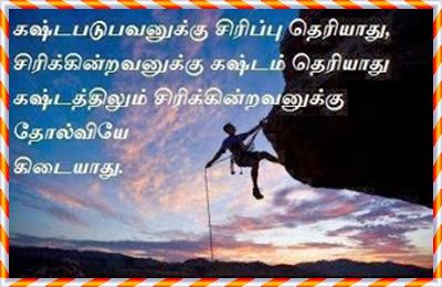 Tamil Thathuvam Images Thathuva Kavithai Photos Thathuvam ...