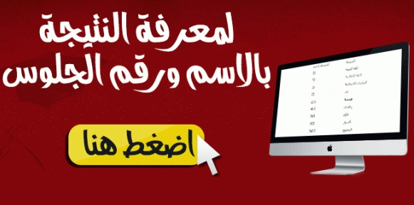 نتيجة الشهادة الابتدائية 2017 جميع محافظات مصر التيرم الثاني | نتيجة الصف السادس الابتدائي 2017