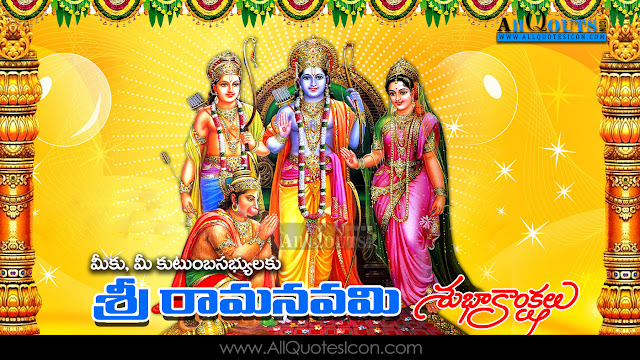 Best-Sri-Rama-Navami-Telugu-quotes-HD-Wallpapers-Sri-Rama-Navami-Prayers-Wishes-Whatsapp-Images-life-inspiration-quotations-pictures-Telugu-kavitalu-pradana-images-free