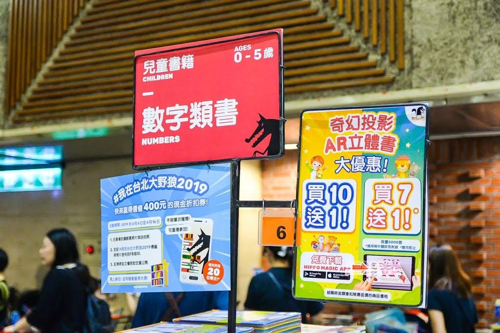 2019台北大野狼國際書展,大野狼書展,大野狼童書,大野狼書展交通
