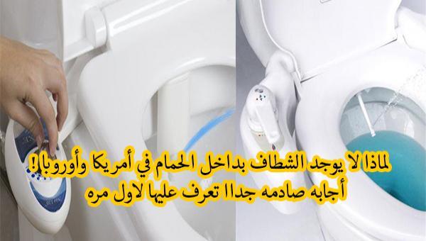 لماذا لا يوجد الشطاف بداخل الحمام في أمريكا وأوروبا !!! اجابه صادمه جداا تعرف عليها لاول مره !!