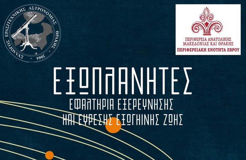 Ομιλία στην Αλεξανδρούπολη με θέμα «Εξωπλανήτες: Εφαλτήρια εξερεύνησης και εύρεσης εξωγήινης ζωής»