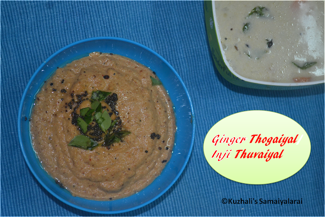 GINGER THUVAIYAL/THOGAIYAL(INJI THUVAIYAL) RECIPE