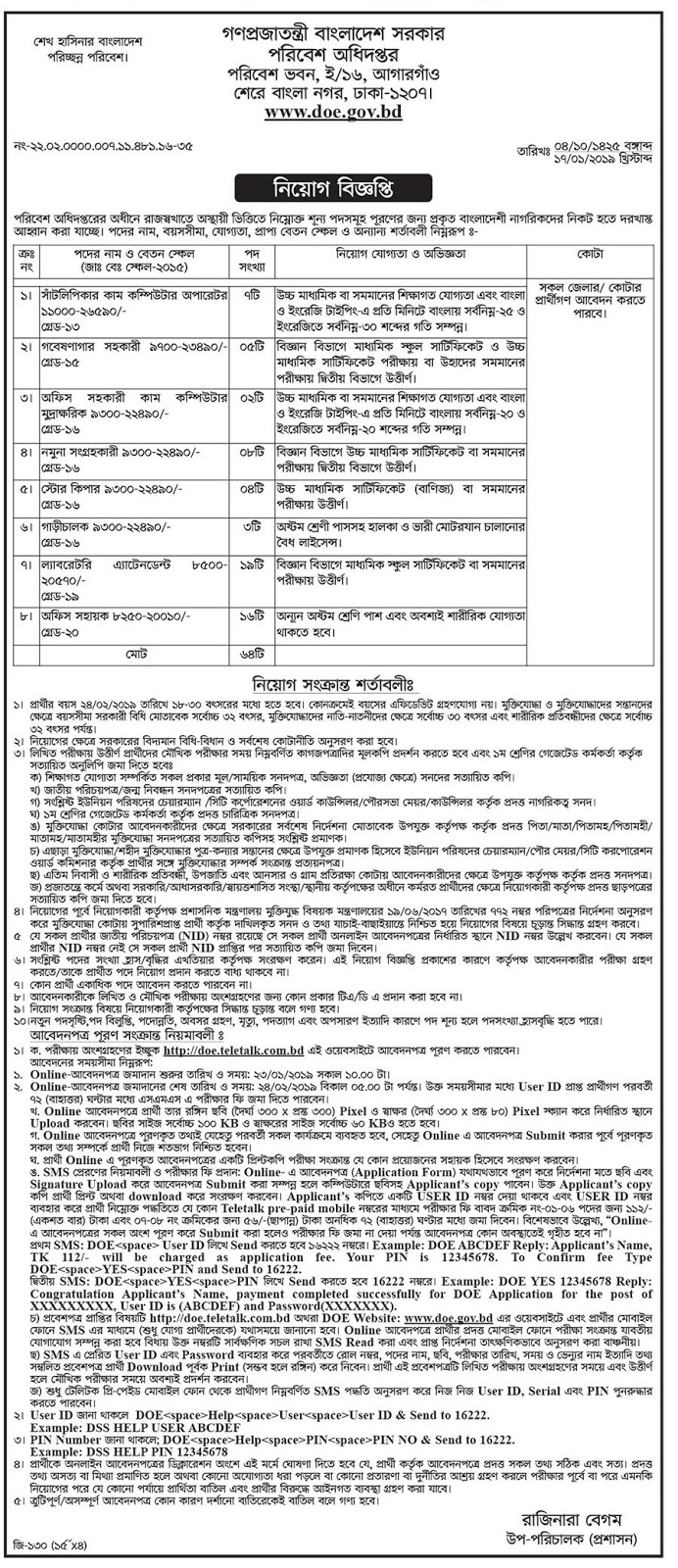 Department of Environment Job Circular 2019