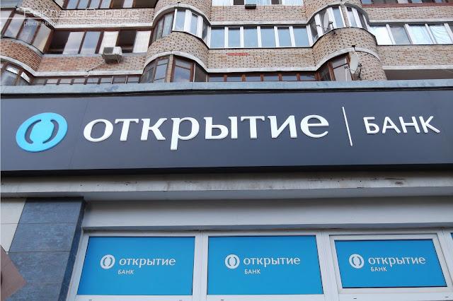 """Спасение банка """"Открытие"""" обойдется в 1 триллион рублей"""