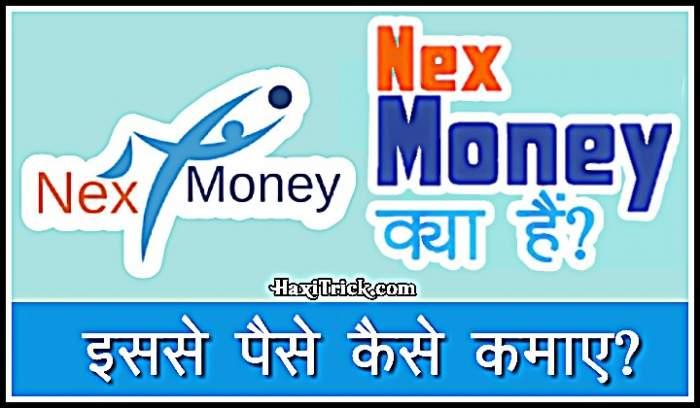 what is nex money app in hindi paise kamaye