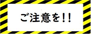 ご注意を!!の警告標識