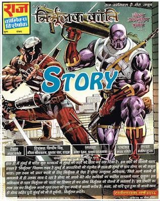 Story-Nirmulak-Kranti-raj-comics