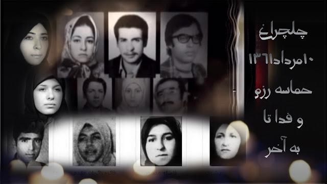 ایران-چلچراغ 10 مرداد 1361 حماسه نبرد و شهادت فرمانده سياوش سيفي و 40 قهرمان ديگر مجاهد خلق در تهران
