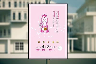 4月8日はカレーを食べようのポスターデザイン