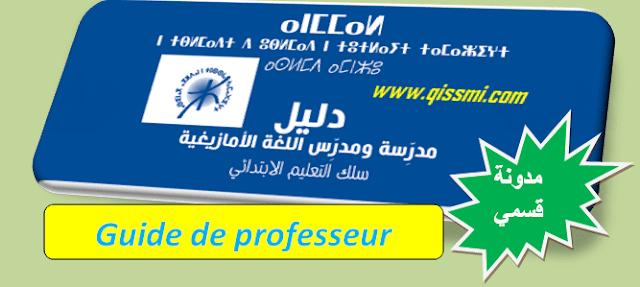 guide de professeur pour l'enseignement de la langue amazigh