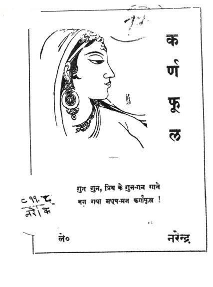 bal narendra book pdf download