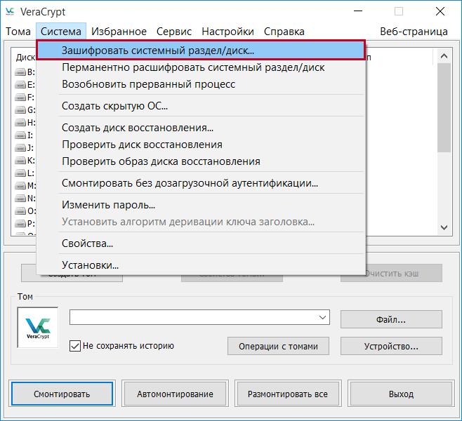 Veracrypt шифрование системного диска