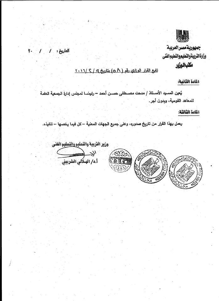 قرار وزير التربية والتعليم رقم 58 لسنة 2016م 32_o