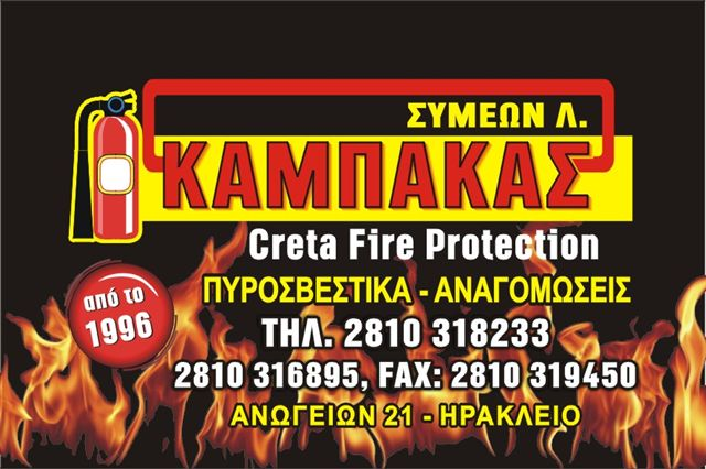 ΚΑΜΠΑΚΑΣ-Creta Fire Protection