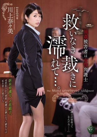 Rape Victim Is Wet With Female Lawyer Salvation Defunct Judgment Nanami Kawakami