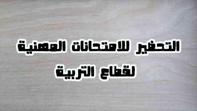 """Résultat de recherche d'images pour """"مفتش التربية الوطنية"""""""