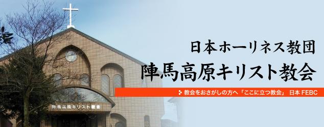 日本ホーリネス教団陣馬高原キリスト教会