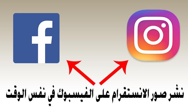 طريقه ربط حساب انستقرام بصفحة فيس بوك