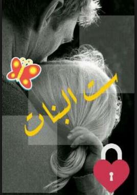 تحميل رواية ست البنات pdf - أمين يوسف غراب