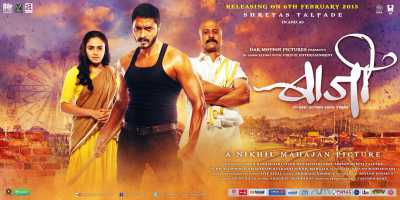 Baji (2015) Full Marathi Movie Download DVDRip
