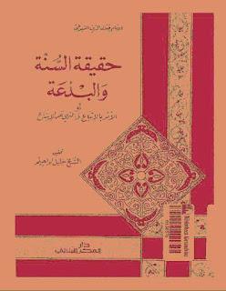 KITAB :HAQIQAT AS-SUNNAH WA AL-BID'AH ( ulasan mengenai bid'ah )1