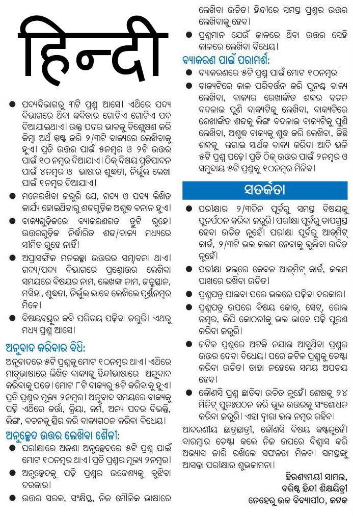 Odisha HSC Matric Exam 2017: Tips For Better Result
