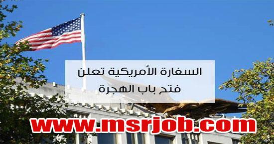 """5 اكتوبر 2016 ,السفارة الأمريكية في القاهرة، عن فتح باب التقدم للحصول على """"الجرين كارد"""" الأمريكي لعام 2018 اليوم ,أوضحت السفارة عبر صفحتها على """"فيس بوك"""" أنَّه تم فتح الباب بداية من اليوم 5 اكتوبر 2016 وحتى 7 نوفمبر 2016 ,والتقديم لجميع المؤهلات وجميع المهن الحرفية"""