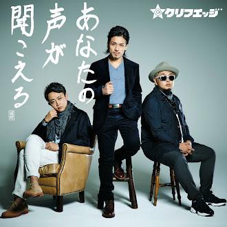 [Lirik+Terjemahan] Cliff Edge feat. Nakamura Maiko - Angel (Malaikat)