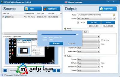 تنزيل برنامج ZXT2007 Video Converter أخر إصدار